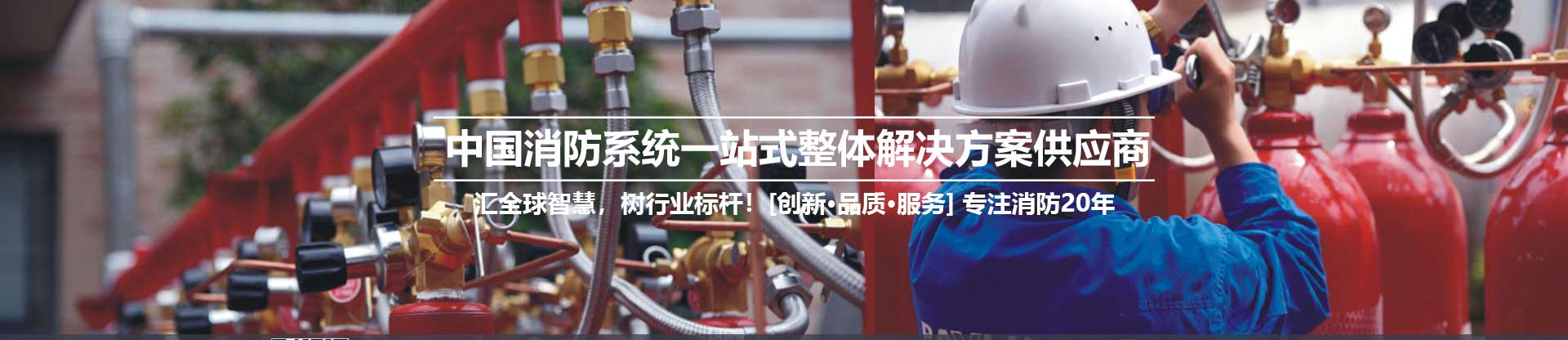 盘龙消防公司简介-磐龙消防公司简介是生产气体灭火系统/七氟丙烷/高压二氧化碳/超细干粉/ig541/探火管及防火卷帘门的厂家